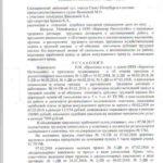 Решение восстановление на работе 2-1662/18-1