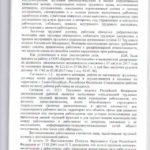 Решение восстановление на работе 2-1662/18-10