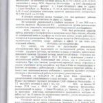 Решение восстановление на работе 2-1662/18-11