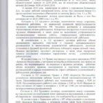 Решение восстановление на работе 2-1662/18-12
