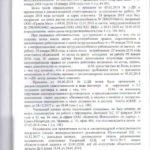 Решение восстановление на работе 2-1662/18-14