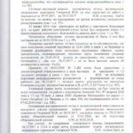 Решение восстановление на работе 2-1662/18-15