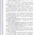Решение восстановление на работе 2-1662/18-17