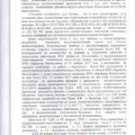 Решение восстановление на работе 2-1662/18-18
