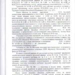 Решение восстановление на работе 2-1662/18-19