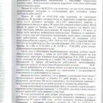 Решение восстановление на работе 2-1662/18-2