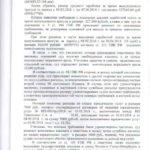 Решение восстановление на работе 2-1662/18-20