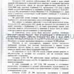 Решение по делу о принудительном выкупе 2-267-3