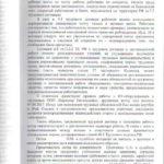 Решение восстановление на работе 2-1662/18-3