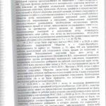 Решение восстановление на работе 2-1662/18-4