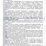 Решение дело № 3-3073/15-5