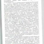 Решение восстановление на работе 2-1662/18-5