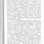 Решение восстановление на работе 2-1662/18-6