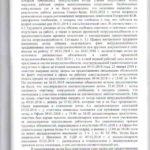 Решение восстановление на работе 2-1662/18-7