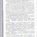 Решение восстановление на работе 2-1662/18-8