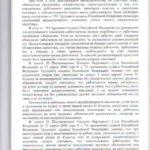 Решение восстановление на работе 2-1662/18-9