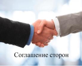 Расторжение договора по соглашению сторон