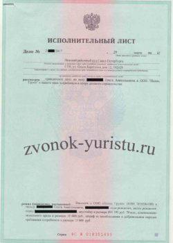 Исполнительный лист ДДУ 2