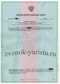 Исполнительный лист ДДУ 687-1