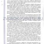 Определение апелляционное 33-17721-4