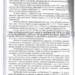 Определение апелляционное 33-17721-5