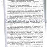 Определение апелляционное 33-17721-6