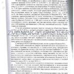 Определение апелляционное 33-17721-7