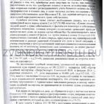 Определение апелляционное 33-17721-8