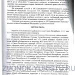 Определение апелляционное 33-17721-9