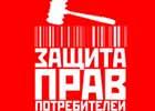 Права потребителя СПб