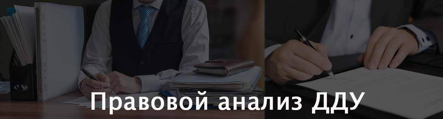 Правовой анализ договора ДДУ