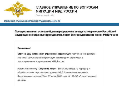 Проверит снят ли запрет на въезд в Россию