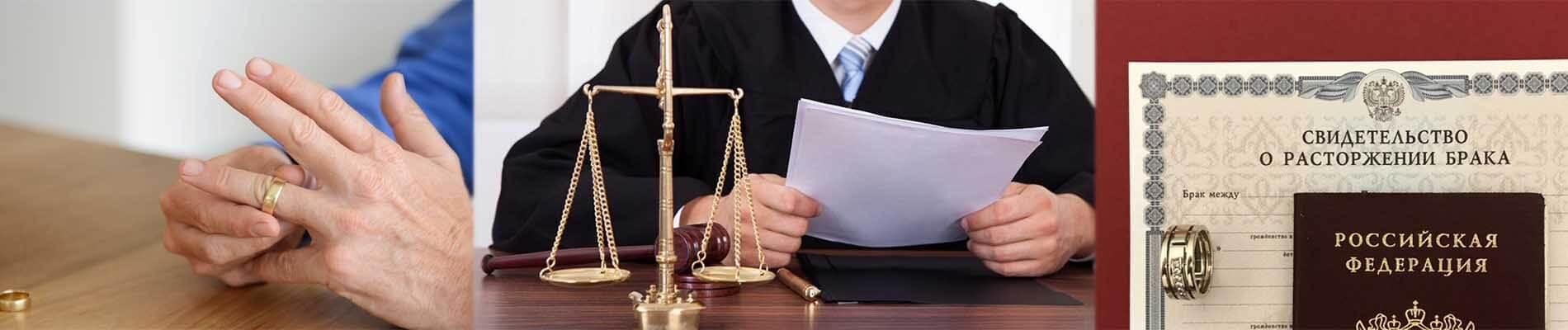 Расторжение брака через суд СПб