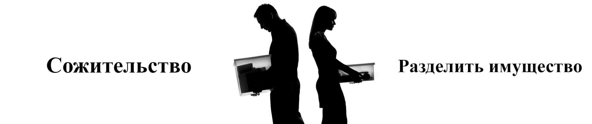 Раздел имущества в гражданском браке СПб