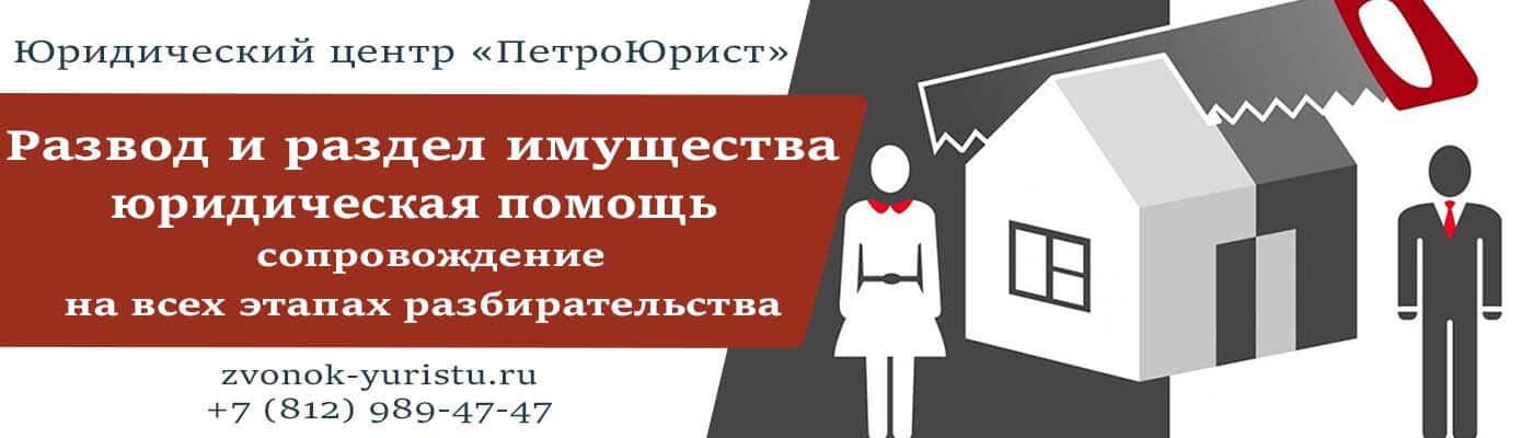 Юрист по разводу и разделу имущества СПб
