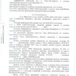 Решение убытки ДДУ - С.А. - 1