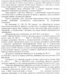Решение убытки ДДУ - С.А. - 2