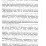 Решение убытки ДДУ - С.А. - 3