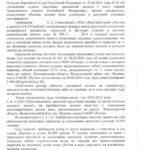 Решение убытки ДДУ - С.А. - 4