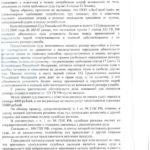 Решение убытки ДДУ - С.А. - 5