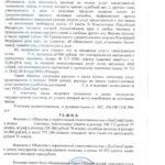 Решение убытки ДДУ - С.А. - 6