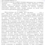 Решение Смольнинский ВВ-Поло-1
