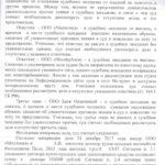 Решение Смольнинский ВВ-Поло-2