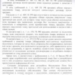 Решение Смольнинский ВВ-Поло-3