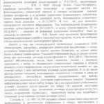 Решение Смольнинский ВВ-Поло-4