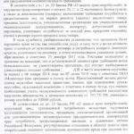 Решение Смольнинский ВВ-Поло-6