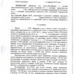 Решение о взыскании заработной платы 02.19