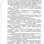 Решение о взыскании заработной платы 03.19-3