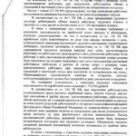Решение о взыскании заработной платы 03.19-4