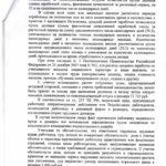 Решение о взыскании заработной платы 03.19-5